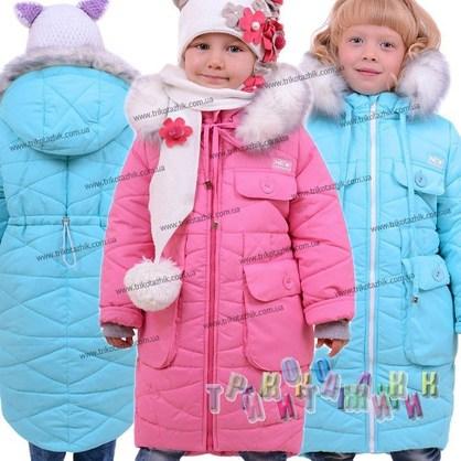 Куртка для девочки Ярина. Сезон Зима.