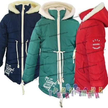Куртка для девочки, Be happy. Сезон Зима.